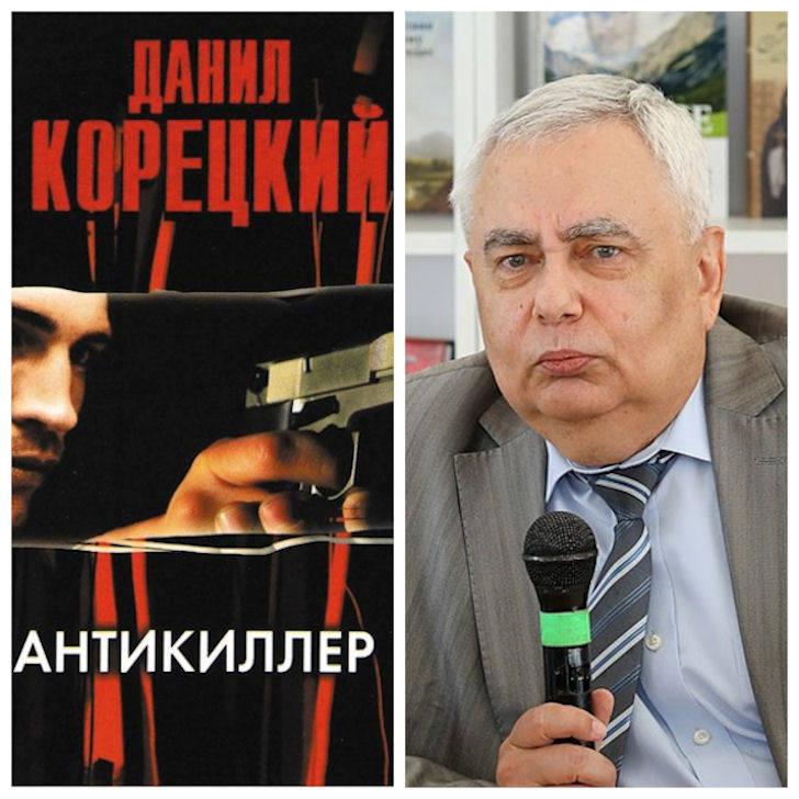Данил Аркадьевич Корецкий