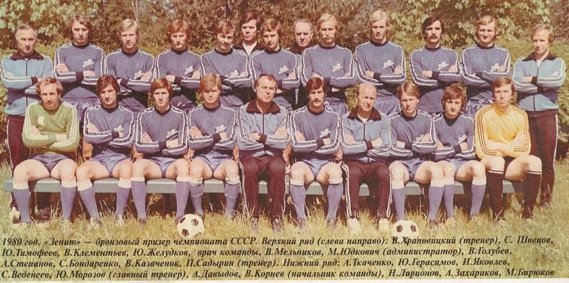 Зенит 1980