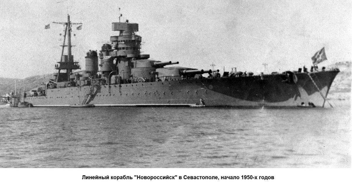 Что случилось с линкором Новороссийск? Он взорвался...