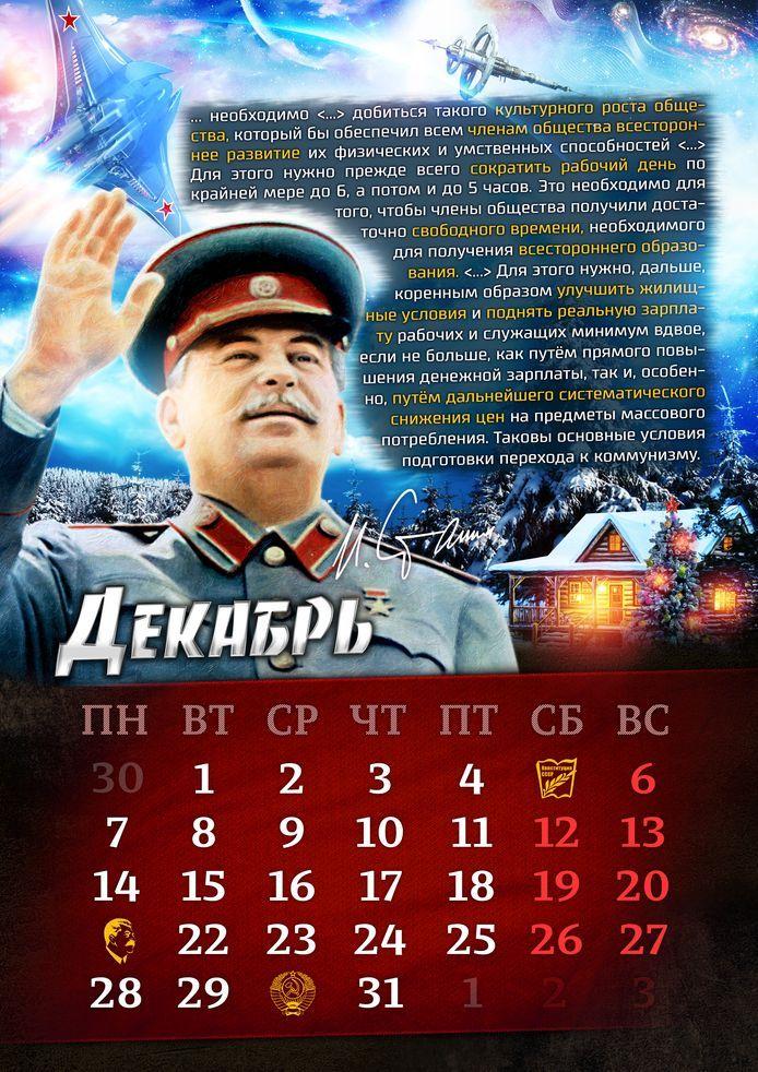 декабрь Сталин. Забытое наследие