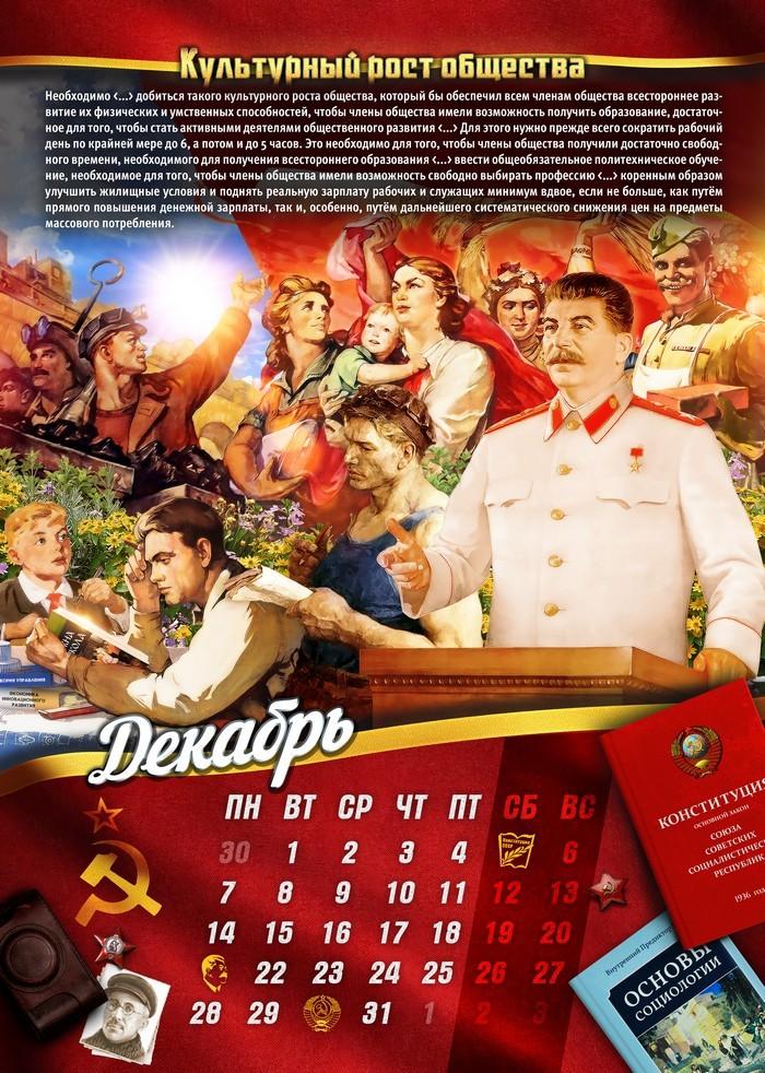 декабрь Сталин о конституциях и соцстроительстве