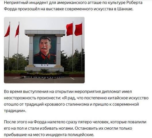 ---!!--О И.В.Сталине--китайцы