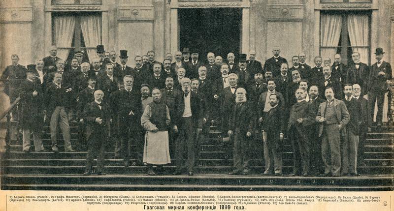 Делегаты Гаагской конференции 1899 года