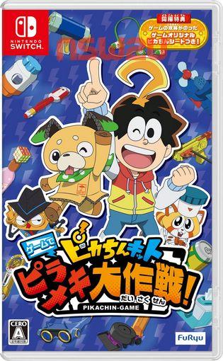 Pikachin-Kit – Game de Pirameki Daisakusen Switch NSP XCI