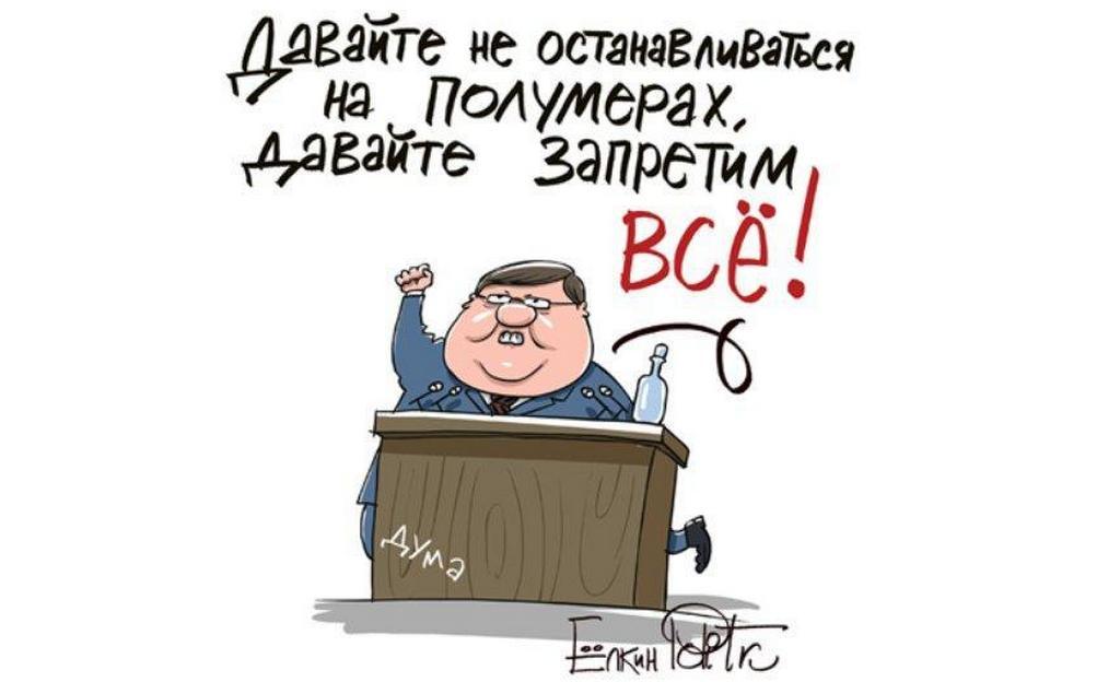 Госдума ввела запрет на мат в соцсетях: bor_odin — LiveJournal