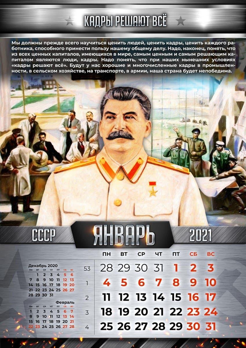 янв Сталинские календари на 2021 год