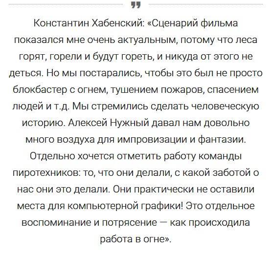 Фильм Огонь