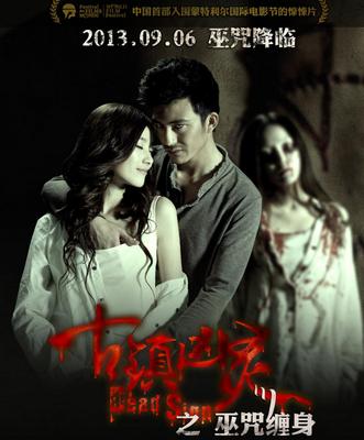 Знак смерти (2013) 32974557