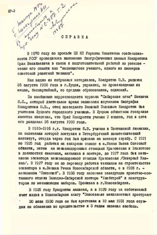 http://images.vfl.ru/ii/1612345701/03e1a28f/33199092_m.png