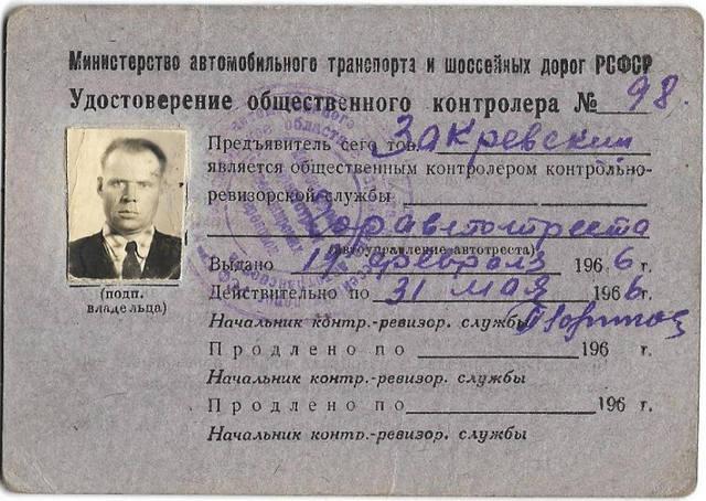 http://images.vfl.ru/ii/1612503607/c602995a/33222295_m.jpg