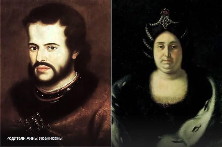 царь Иван V и царица Прасковья Федоровна