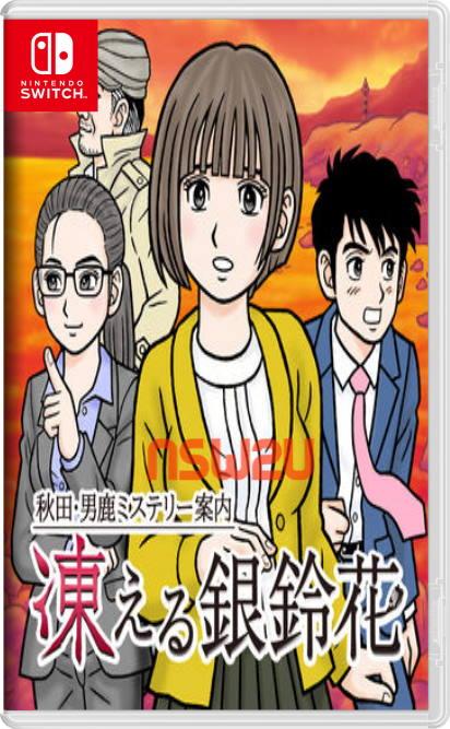 Akita / Oga Mystery Guide Frozen Silver Suzuka Switch NSP XCI