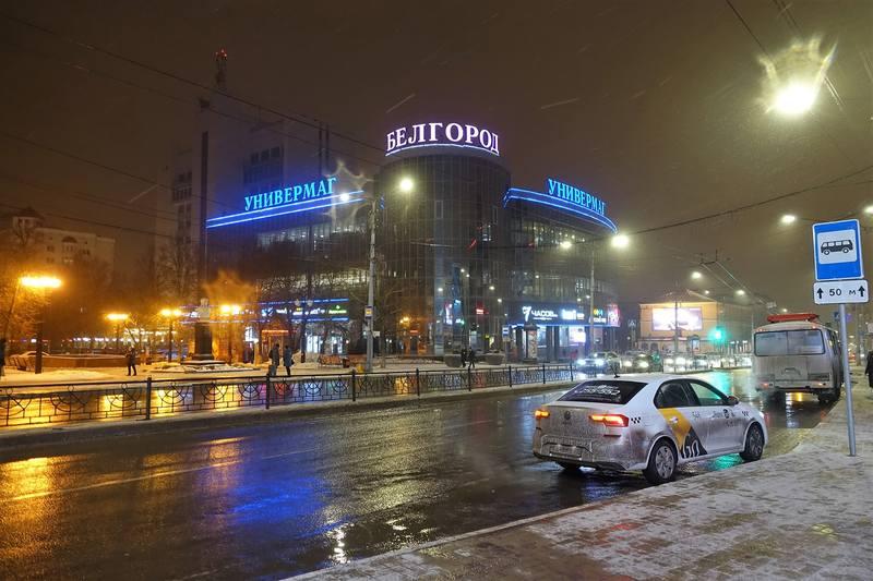 Вечерний Белгород