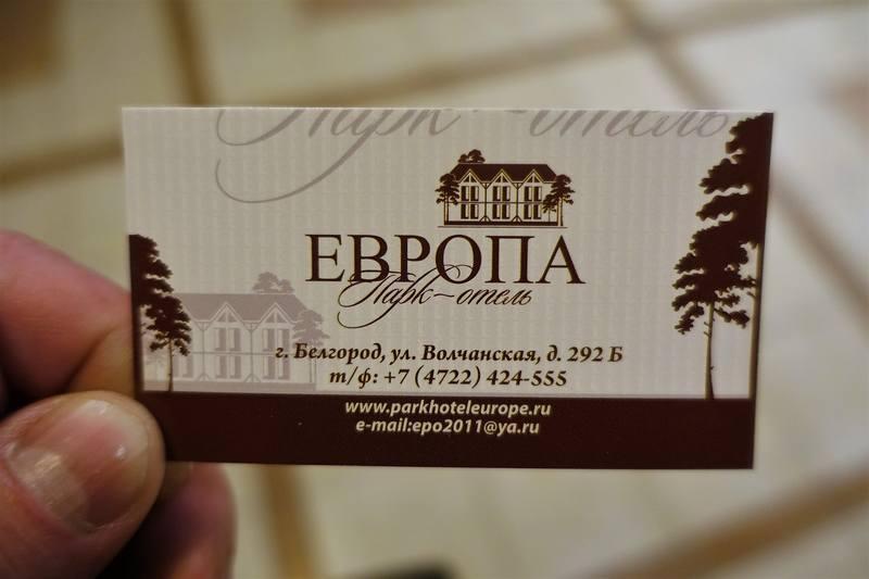 Белгородская гостиница Европа. Отель - парк