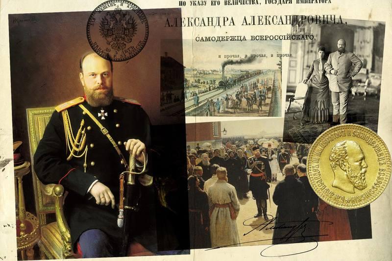Байки про Александра III