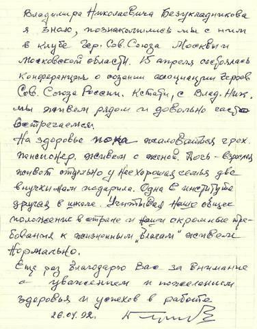 http://images.vfl.ru/ii/1615692579/941174c4/33668650_m.jpg