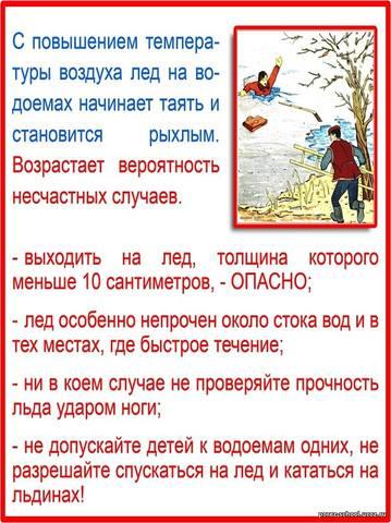 ТОНКИЙ ЛЁД 3
