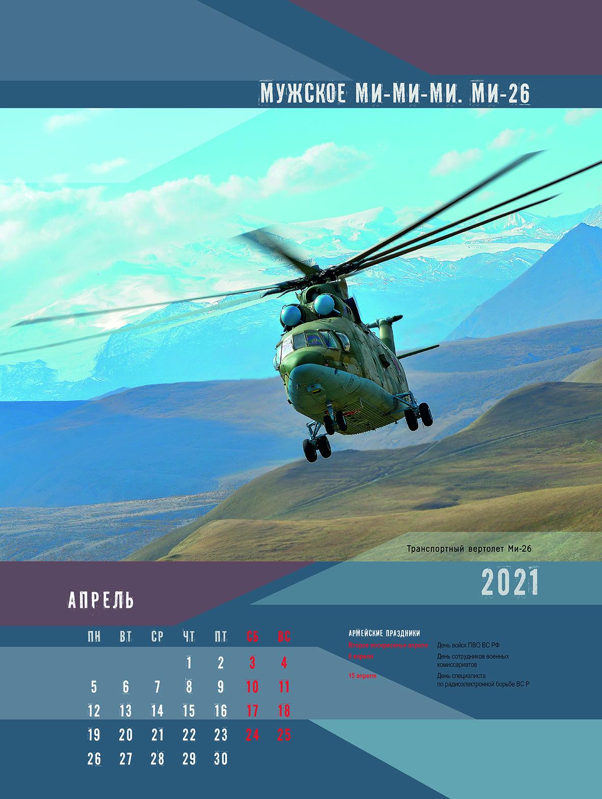 апр armejskij-kalendar-2021