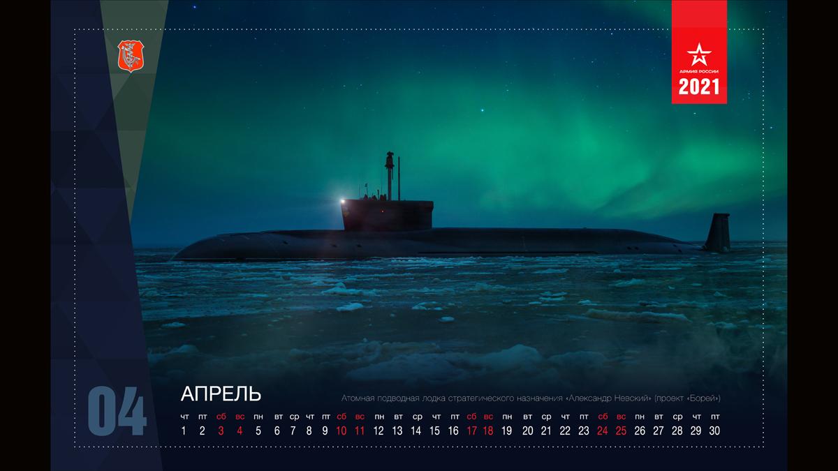 апр «Поражая цели и воображение» (календарь Министерства обороны России на 2021 год)