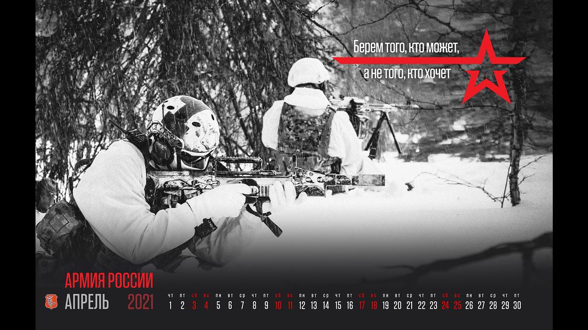 апр «Информации и патронов много не бывает» (календарь Министерства обороны России на 2021 год)