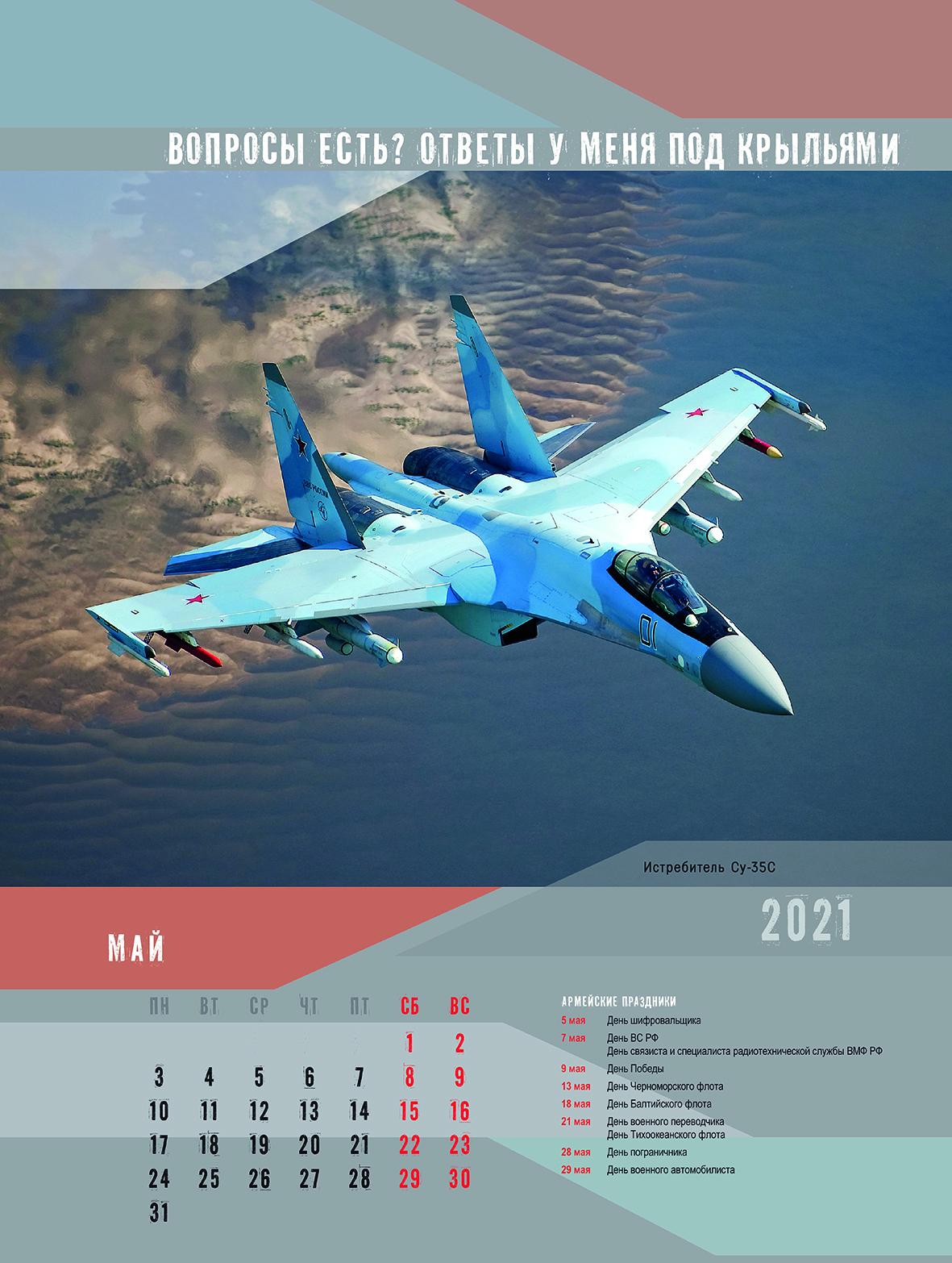 май armejskij-kalendar-2021