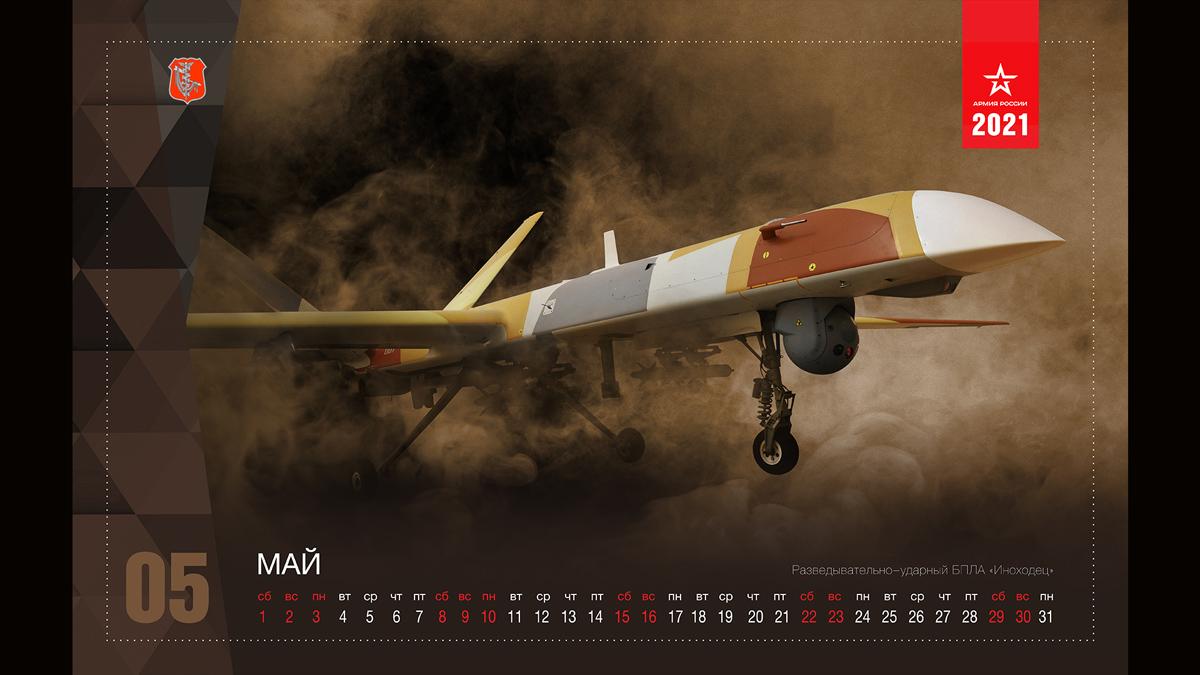май «Поражая цели и воображение» (календарь Министерства обороны России на 2021 год)