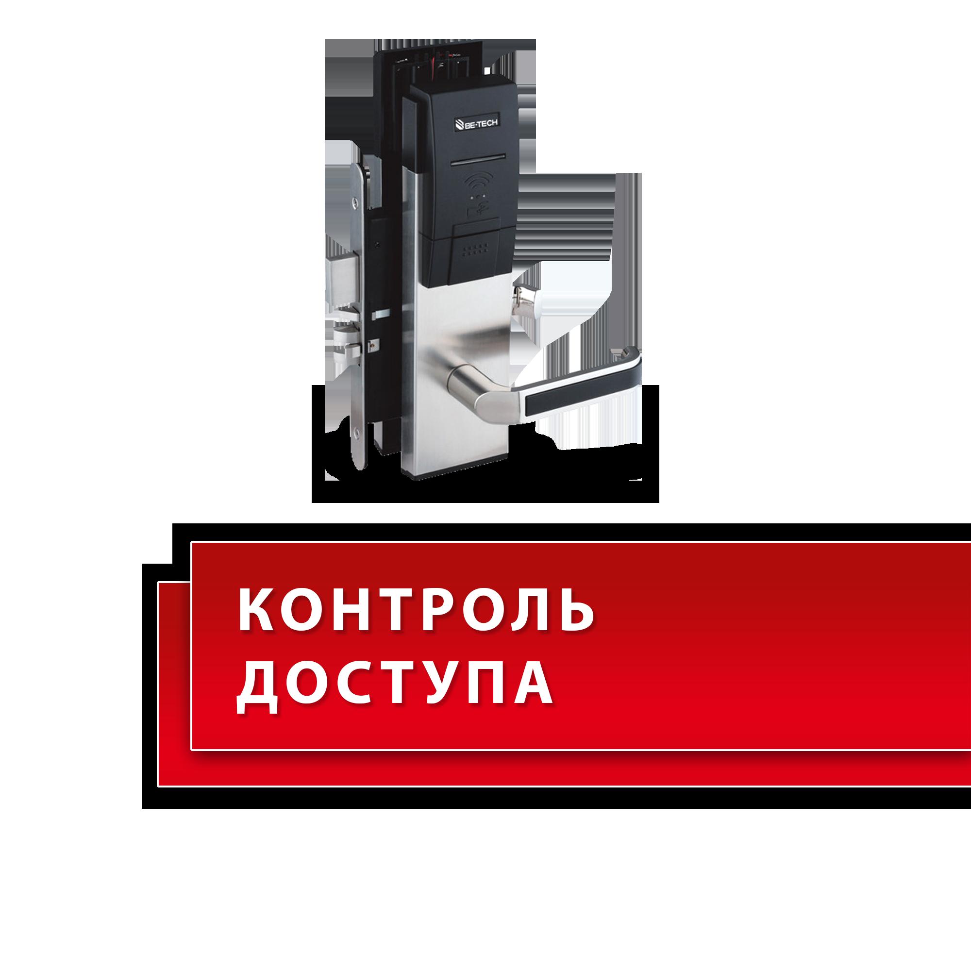 Системы контроля и управления доступомна складские помещения и хранилища