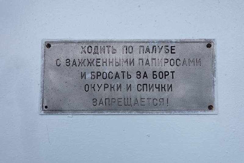 Круизное судно Михаил Танич