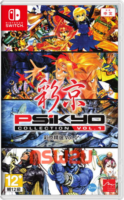 Psikyo Collection Vol.1 Switch NSP XCI