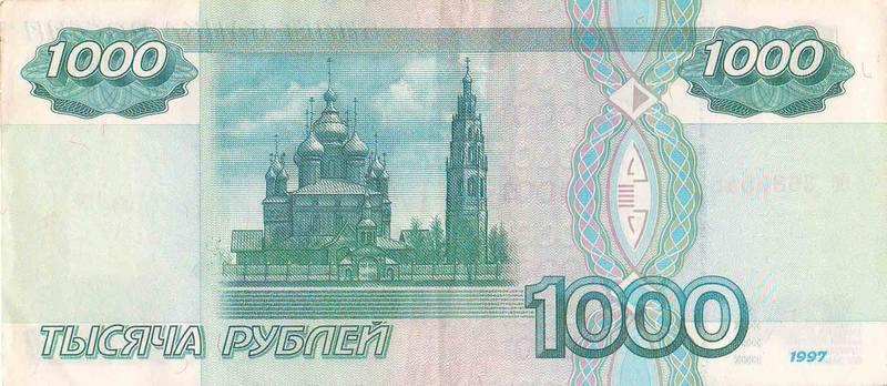 1000-rubley-1997