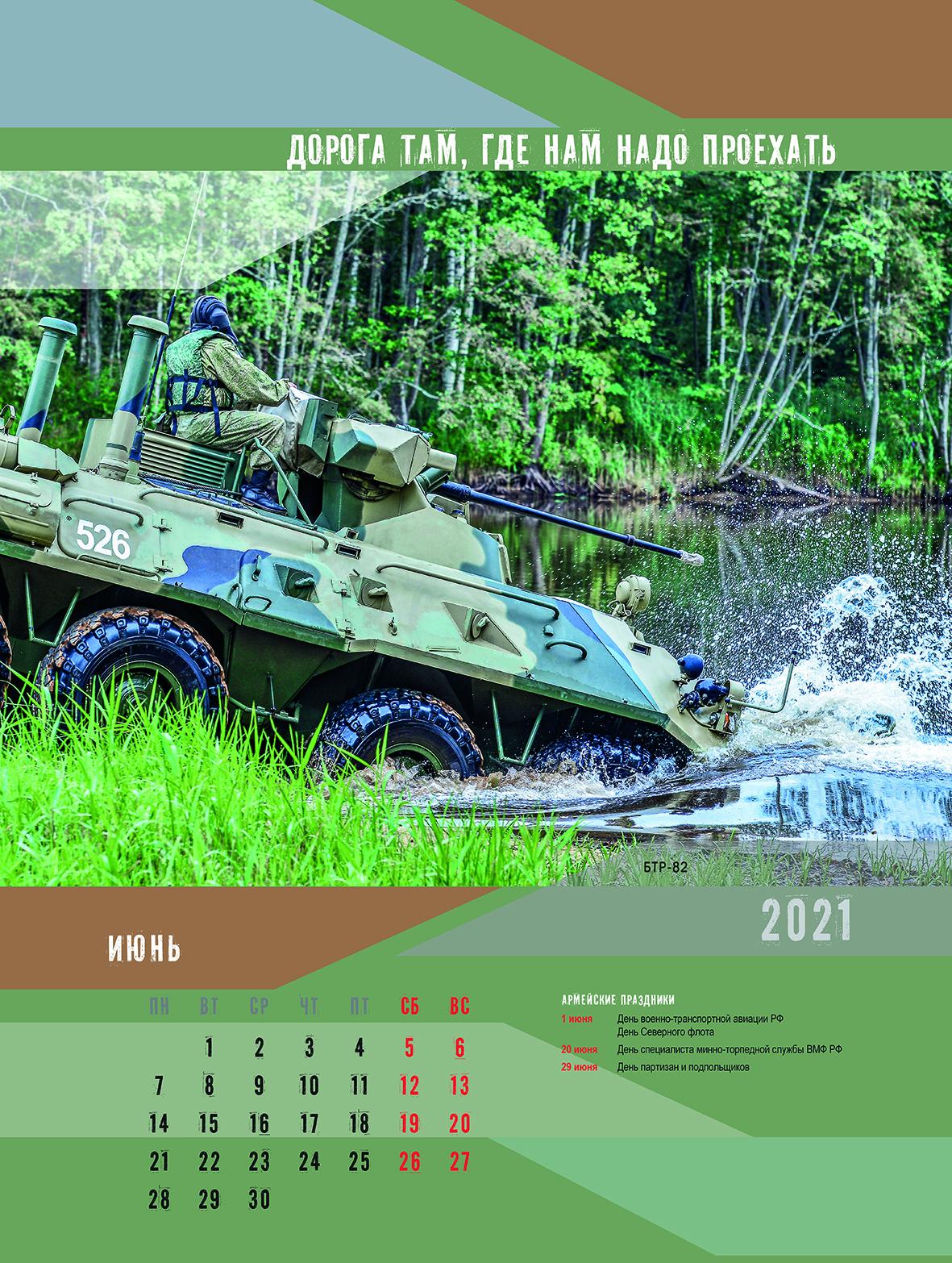 июнь armejskij-kalendar-2021