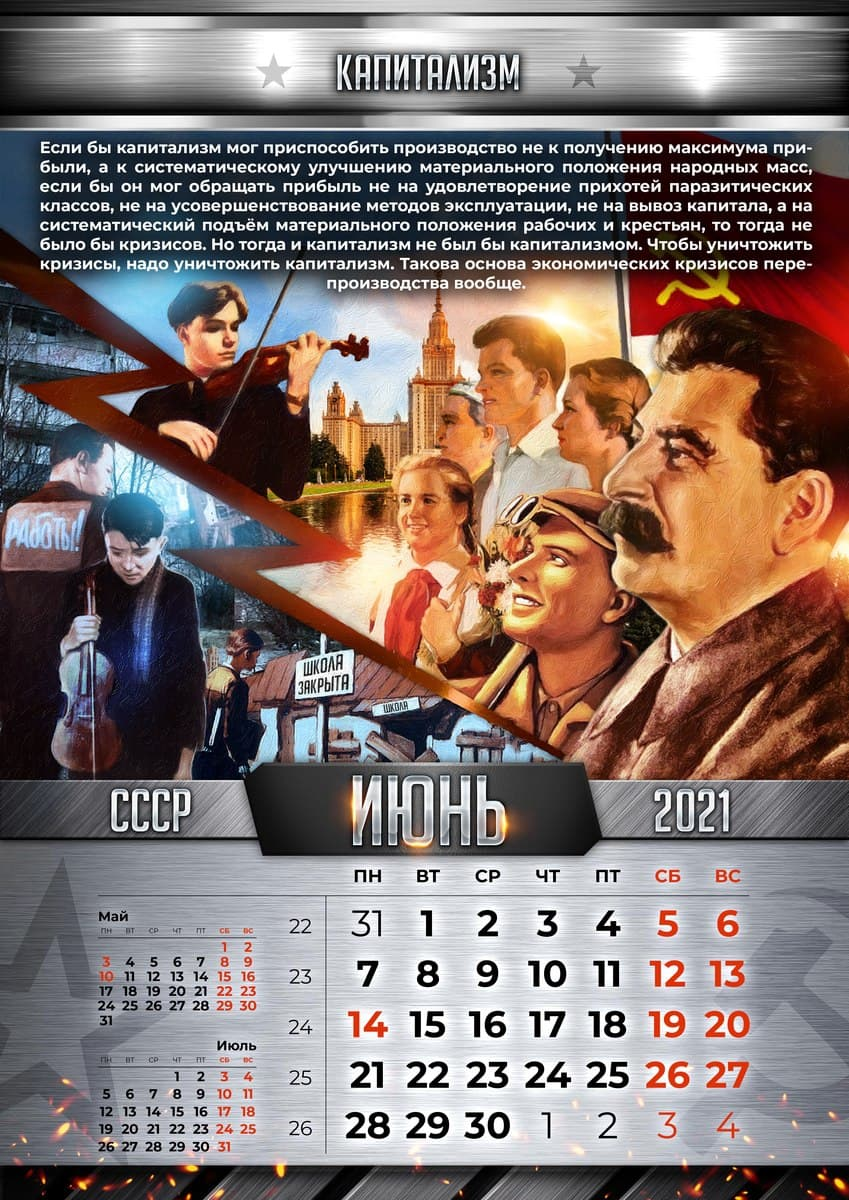 июнь Сталинские календари на 2021 год