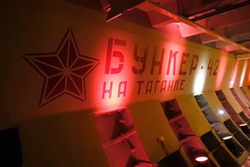 Ресторан Бункер-42