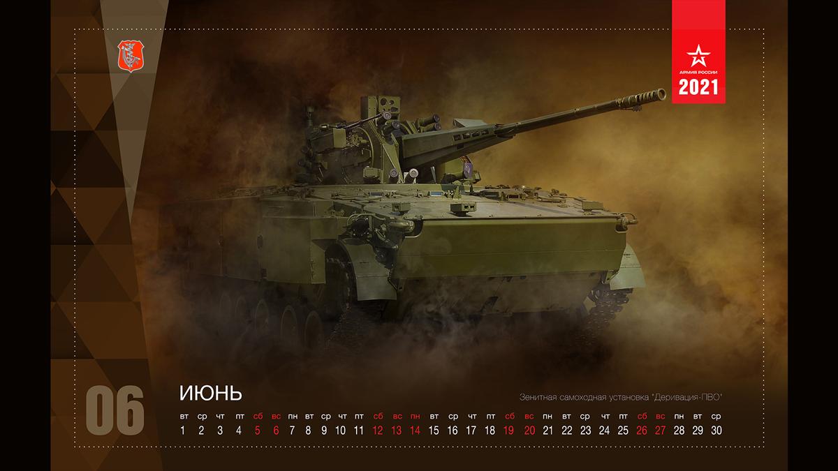 июнь «Поражая цели и воображение» (календарь Министерства обороны России на 2021 год)