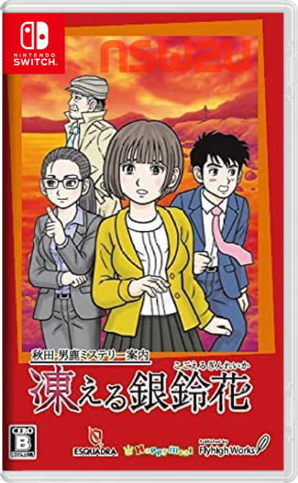 Akita Oga Mystery Annai: Kogoeru Ginreika Switch NSP XCI