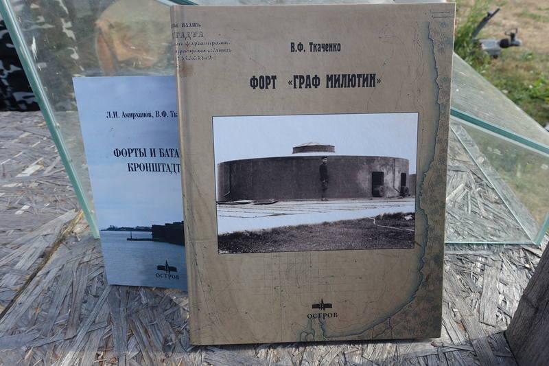 Форт Милютин