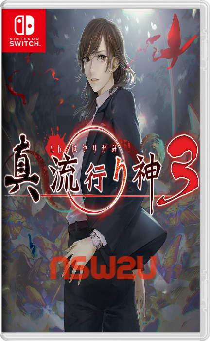 真 流行り神3Shin Hayarigami 3 Switch NSP XCI NSZ