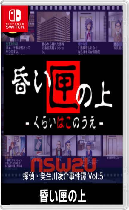 "G-MODE Archives + Détective Ryosuke Akikawa Case Tan Vol.5 ""On the Box"" Switch NSP"