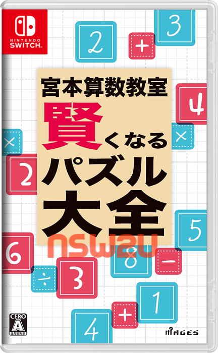 Miyamoto Sansu Kyoshitsu Kashikokunaru Puzzle Taizen Switch NSP XCI