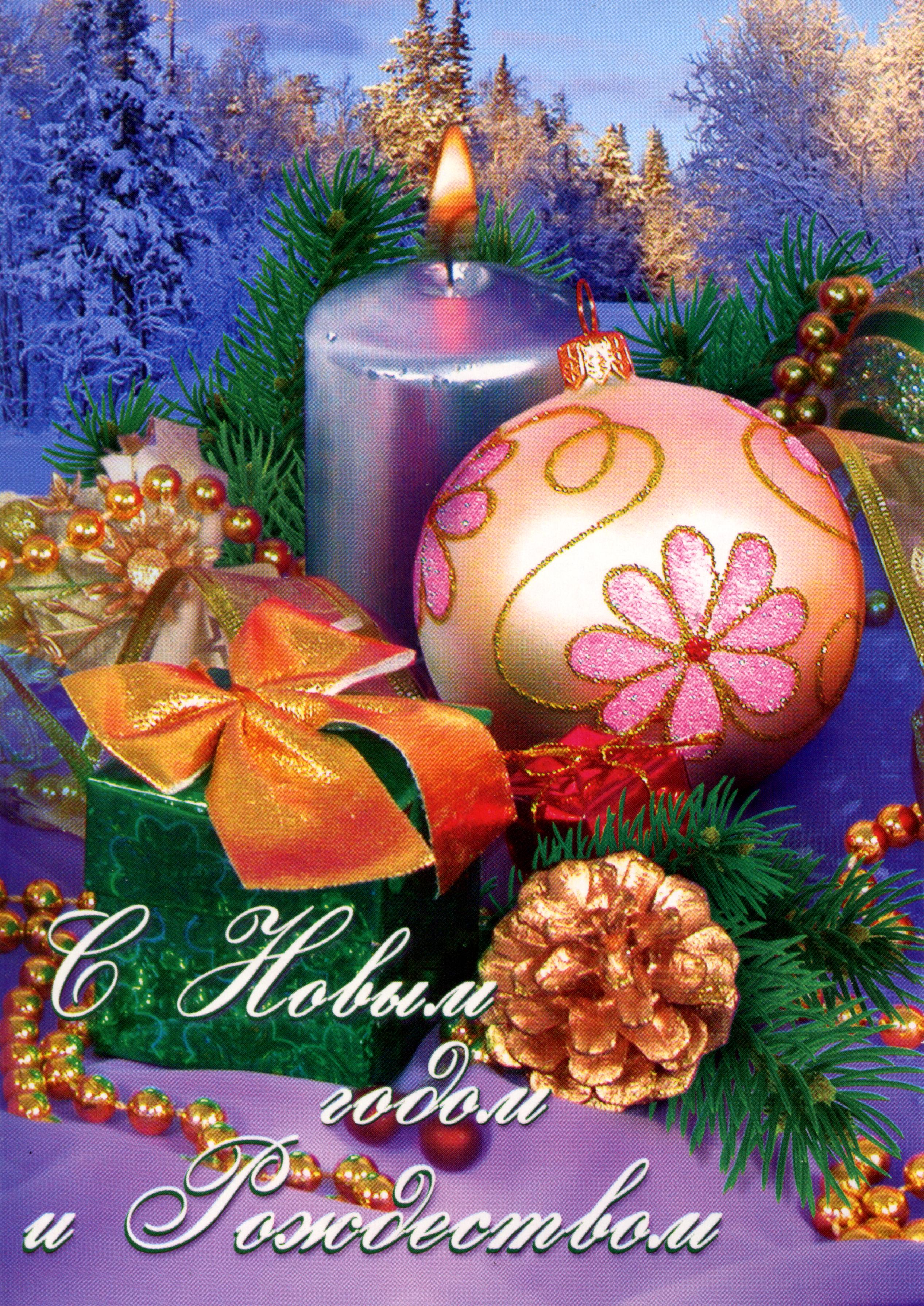 Красивые картинки с новым годом и рождеством христовым