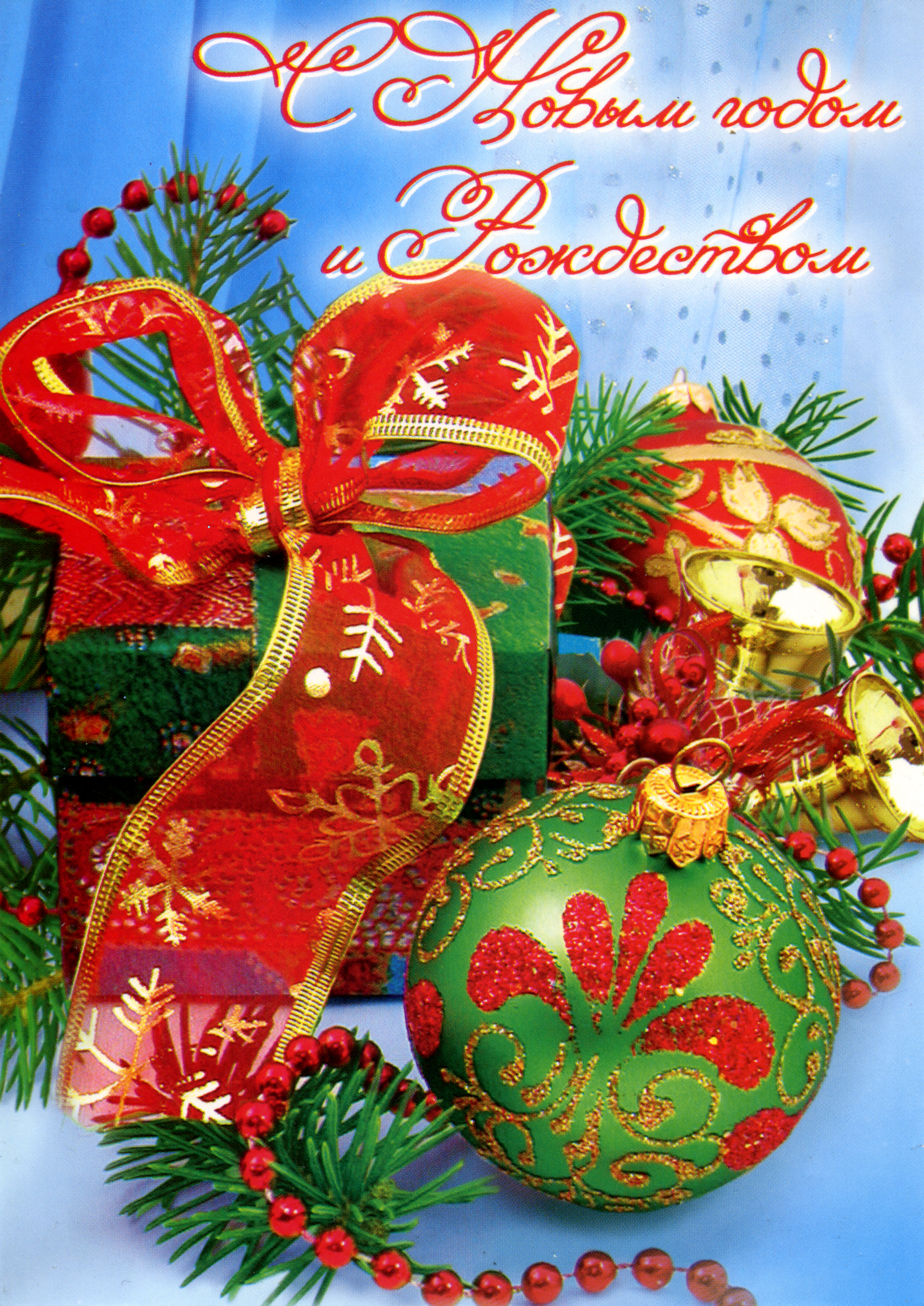 Картинки, поздравительные открытки с надписями с новым годом
