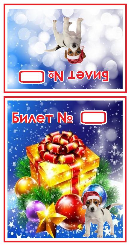 Новогодние картинки для лотереи