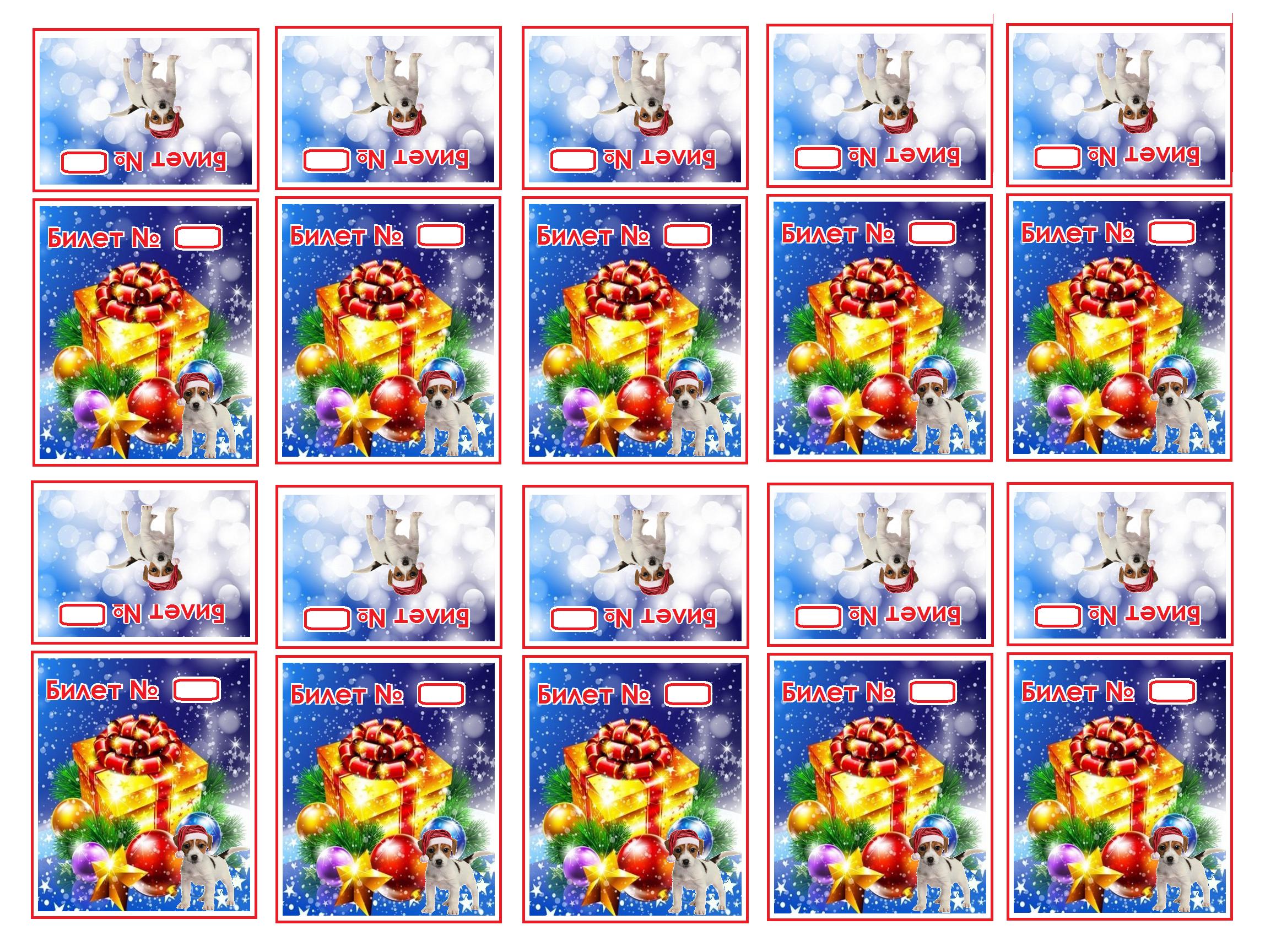 данном случае лотерея картинки с номерами такого пола